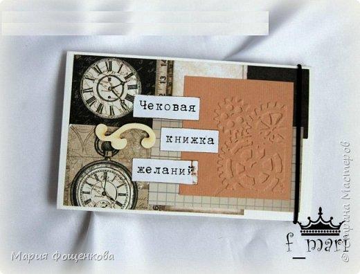 Чековая книжка желаний – подарок необычный и запоминающийся. Когда еще случится получить в подарок такие ценные вещи, как «любой каприз» или «беззаботное утро»? При этом в любой момент можно выбрать время и осуществить любое выбранное желание! Сделать такой подарок можно для своего руководителя, как это сделали сотрудницы одной фирмы. Главное было – правильно выбрать желания для адресата и подобрать красивое оформление.  Руководитель остался доволен) фото 1