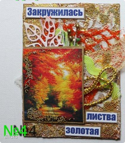 """АТС """"Золото осени"""" (закрыта) фото 5"""
