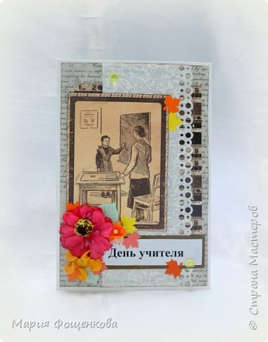 День учителя уже прошел, а у меня только появилось время показать мои открытки к этому чудесному дню... а День этот и правда чудесный - мама у меня тоже учитель))) фото 1