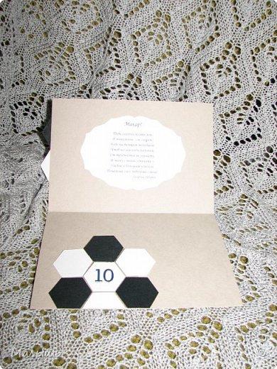 Открытка для юного футболиста. фото 2
