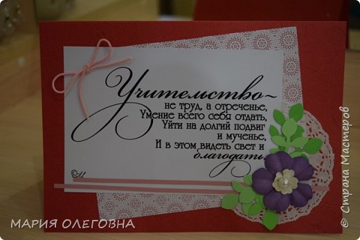 Открытки ко Дню Учителя. фото 2
