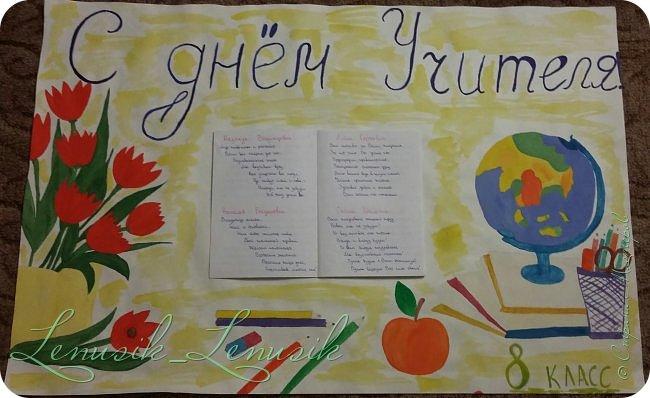"""Привет всем! Давно я тут не была и уже по всем вам успела соскучиться! Недавно был праздник """"День Учителя"""" и мы с подругой решили сделать плакат. Его """"изюминкой"""" является книжка, где написаны стишки про всех учителей школы. Рисовали гуашью."""