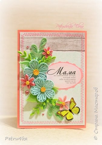 Добрый вечер дорогие мастерицы! Представляю свои новые открыточки, желаю приятного просмотра! Надеюсь, что они вам понравятся и кто то тоже увлечется квиллингом. Творите с удовольствием, теплом и любовью!!! Пожалуй, самое печальное изобретение человека – это готовые поздравительные открытки. Во времена, когда люди постоянно обменивались письмами открытки стали чем-то новым и оригинальным. И все было замечательно, пока человечество полностью не обленилось.В какой-то момент все стали дарить открытки абсолютно не задумываясь, ни о том кому она будет адресована, ни о своем отношении к этому человеку. Письма мы пишем в исключительно редких случаях, открытки покупаем с уже готовыми напечатанными текстами и в итоге потихоньку начинаем понимать, что поздравительная открытка перестала быть необходимой. Если она не вызывает восторг, так зачем на нее выбрасывать деньги. Таким образом, к сожалению, думают многие.А ведь открытки ни в чем не повинны. Они создавались, для того чтобы люди могли красиво выражать свои пожелания и намерения. Просто сейчас прогресс заполнил все сферы нашей жизни, не оставив места для проявления своих чувств. Но вы можете все изменить, для этого просто надо заняться рукоделием и созданием открыток, собственными руками. А день рождение близких людей является прекрасным поводом для этого.  фото 15