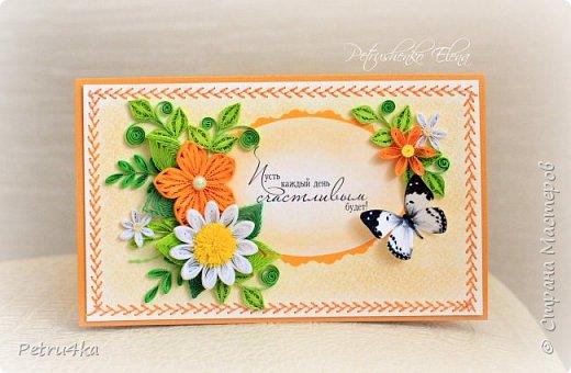 Добрый вечер дорогие мастерицы! Представляю свои новые открыточки, желаю приятного просмотра! Надеюсь, что они вам понравятся и кто то тоже увлечется квиллингом. Творите с удовольствием, теплом и любовью!!! Пожалуй, самое печальное изобретение человека – это готовые поздравительные открытки. Во времена, когда люди постоянно обменивались письмами открытки стали чем-то новым и оригинальным. И все было замечательно, пока человечество полностью не обленилось.В какой-то момент все стали дарить открытки абсолютно не задумываясь, ни о том кому она будет адресована, ни о своем отношении к этому человеку. Письма мы пишем в исключительно редких случаях, открытки покупаем с уже готовыми напечатанными текстами и в итоге потихоньку начинаем понимать, что поздравительная открытка перестала быть необходимой. Если она не вызывает восторг, так зачем на нее выбрасывать деньги. Таким образом, к сожалению, думают многие.А ведь открытки ни в чем не повинны. Они создавались, для того чтобы люди могли красиво выражать свои пожелания и намерения. Просто сейчас прогресс заполнил все сферы нашей жизни, не оставив места для проявления своих чувств. Но вы можете все изменить, для этого просто надо заняться рукоделием и созданием открыток, собственными руками. А день рождение близких людей является прекрасным поводом для этого.  фото 24
