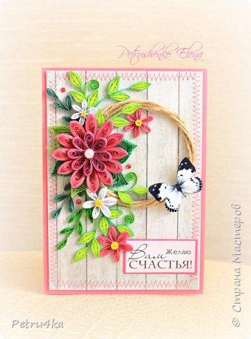 Добрый вечер дорогие мастерицы! Представляю свои новые открыточки, желаю приятного просмотра! Надеюсь, что они вам понравятся и кто то тоже увлечется квиллингом. Творите с удовольствием, теплом и любовью!!! Пожалуй, самое печальное изобретение человека – это готовые поздравительные открытки. Во времена, когда люди постоянно обменивались письмами открытки стали чем-то новым и оригинальным. И все было замечательно, пока человечество полностью не обленилось.В какой-то момент все стали дарить открытки абсолютно не задумываясь, ни о том кому она будет адресована, ни о своем отношении к этому человеку. Письма мы пишем в исключительно редких случаях, открытки покупаем с уже готовыми напечатанными текстами и в итоге потихоньку начинаем понимать, что поздравительная открытка перестала быть необходимой. Если она не вызывает восторг, так зачем на нее выбрасывать деньги. Таким образом, к сожалению, думают многие.А ведь открытки ни в чем не повинны. Они создавались, для того чтобы люди могли красиво выражать свои пожелания и намерения. Просто сейчас прогресс заполнил все сферы нашей жизни, не оставив места для проявления своих чувств. Но вы можете все изменить, для этого просто надо заняться рукоделием и созданием открыток, собственными руками. А день рождение близких людей является прекрасным поводом для этого.  фото 39