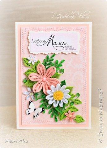 Добрый вечер дорогие мастерицы! Представляю свои новые открыточки, желаю приятного просмотра! Надеюсь, что они вам понравятся и кто то тоже увлечется квиллингом. Творите с удовольствием, теплом и любовью!!! Пожалуй, самое печальное изобретение человека – это готовые поздравительные открытки. Во времена, когда люди постоянно обменивались письмами открытки стали чем-то новым и оригинальным. И все было замечательно, пока человечество полностью не обленилось.В какой-то момент все стали дарить открытки абсолютно не задумываясь, ни о том кому она будет адресована, ни о своем отношении к этому человеку. Письма мы пишем в исключительно редких случаях, открытки покупаем с уже готовыми напечатанными текстами и в итоге потихоньку начинаем понимать, что поздравительная открытка перестала быть необходимой. Если она не вызывает восторг, так зачем на нее выбрасывать деньги. Таким образом, к сожалению, думают многие.А ведь открытки ни в чем не повинны. Они создавались, для того чтобы люди могли красиво выражать свои пожелания и намерения. Просто сейчас прогресс заполнил все сферы нашей жизни, не оставив места для проявления своих чувств. Но вы можете все изменить, для этого просто надо заняться рукоделием и созданием открыток, собственными руками. А день рождение близких людей является прекрасным поводом для этого.  фото 71