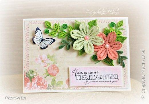 Добрый вечер дорогие мастерицы! Представляю свои новые открыточки, желаю приятного просмотра! Надеюсь, что они вам понравятся и кто то тоже увлечется квиллингом. Творите с удовольствием, теплом и любовью!!! Пожалуй, самое печальное изобретение человека – это готовые поздравительные открытки. Во времена, когда люди постоянно обменивались письмами открытки стали чем-то новым и оригинальным. И все было замечательно, пока человечество полностью не обленилось.В какой-то момент все стали дарить открытки абсолютно не задумываясь, ни о том кому она будет адресована, ни о своем отношении к этому человеку. Письма мы пишем в исключительно редких случаях, открытки покупаем с уже готовыми напечатанными текстами и в итоге потихоньку начинаем понимать, что поздравительная открытка перестала быть необходимой. Если она не вызывает восторг, так зачем на нее выбрасывать деньги. Таким образом, к сожалению, думают многие.А ведь открытки ни в чем не повинны. Они создавались, для того чтобы люди могли красиво выражать свои пожелания и намерения. Просто сейчас прогресс заполнил все сферы нашей жизни, не оставив места для проявления своих чувств. Но вы можете все изменить, для этого просто надо заняться рукоделием и созданием открыток, собственными руками. А день рождение близких людей является прекрасным поводом для этого.  фото 69