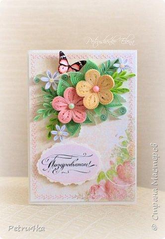 Добрый вечер дорогие мастерицы! Представляю свои новые открыточки, желаю приятного просмотра! Надеюсь, что они вам понравятся и кто то тоже увлечется квиллингом. Творите с удовольствием, теплом и любовью!!! Пожалуй, самое печальное изобретение человека – это готовые поздравительные открытки. Во времена, когда люди постоянно обменивались письмами открытки стали чем-то новым и оригинальным. И все было замечательно, пока человечество полностью не обленилось.В какой-то момент все стали дарить открытки абсолютно не задумываясь, ни о том кому она будет адресована, ни о своем отношении к этому человеку. Письма мы пишем в исключительно редких случаях, открытки покупаем с уже готовыми напечатанными текстами и в итоге потихоньку начинаем понимать, что поздравительная открытка перестала быть необходимой. Если она не вызывает восторг, так зачем на нее выбрасывать деньги. Таким образом, к сожалению, думают многие.А ведь открытки ни в чем не повинны. Они создавались, для того чтобы люди могли красиво выражать свои пожелания и намерения. Просто сейчас прогресс заполнил все сферы нашей жизни, не оставив места для проявления своих чувств. Но вы можете все изменить, для этого просто надо заняться рукоделием и созданием открыток, собственными руками. А день рождение близких людей является прекрасным поводом для этого.  фото 3