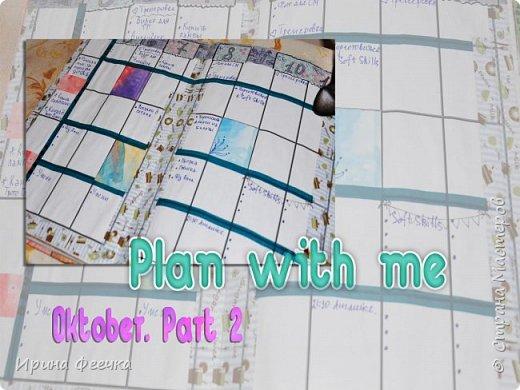 Планируй со мной!