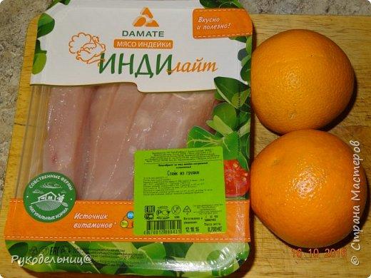 Всем добрый вечер. Сегодня в меню рулетики из индейки с апельсинами. Вкусное, ароматное, с приятной кислинкой. фото 2