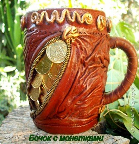 Вот такая  сувенирная кружка у меня сотворилась. Талисман на деньги...с монетками, всякими  позолоченными штучками, золотыми змейками... А в центре - камень нефрит, по преданию притягивающий деньги к владельцу. Все фото сделаны во дворе, на любимой пне, облюбованным мной для подобных фотосессий. фото 7