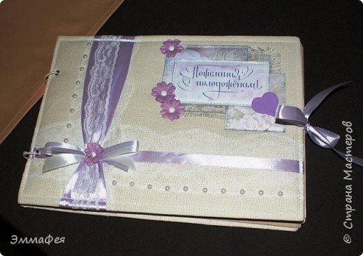 "Книга пожеланий ""Молодоженам"" фото 1"