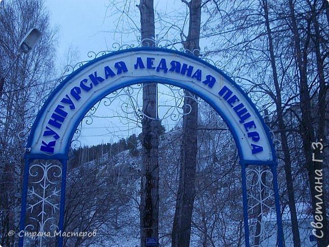 Доброго всем времени суток! Хочу рассказать  вам про интересную экскурсию,совершённую мною и моей подружкой в Кунгурскую ледяную пещеру. Кунгурская пещера – одна из самых известных достопримечательностей Урала,она из крупнейших карстовых пещер России, является уникальным природным памятником. Кунгурская ледяная пещера является седьмой по протяженности в мире гипсовой пещерой. По определению исследователей, возраст пещеры составляет 10-12 тысяч лет.  фото 1