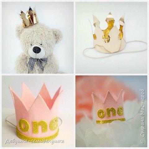 Вашей принцессе нужна корона? А может быть у Вас принц? Бывают моменты, когда без короны просто не обойтись :-)! Это может быть Первый День рождения или другой праздник для Вашего любимого малыша. На маленьких головушках так мило смотрятся небольшие короны! фото 1