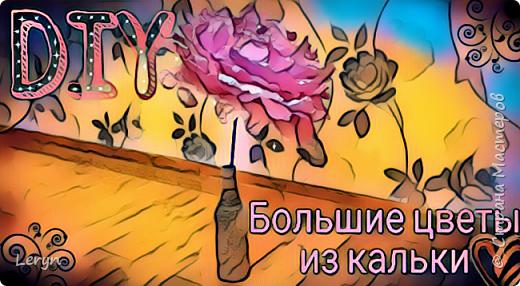 DIY Как сделать большие цветные цветы из кальки