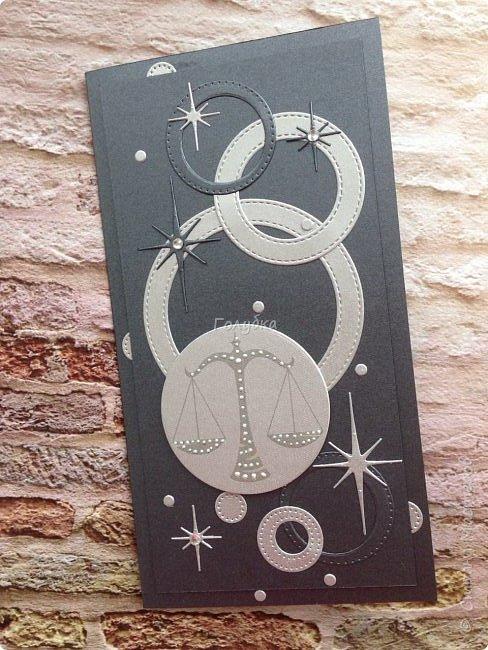 Пара открыток для мужчин по знаку гороскопа. фото 1