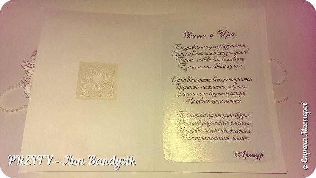 Свадебный комплект. Открытка+конверт для денег. фото 10