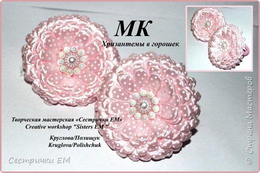 Уважаемые рукодельницы. Предлагаю Вам наш новый мастер класс цветочка из лент.  Сегодня мы с Вами сделаем хризантемы на резиночках. В данном МК я Вам так же покажу как можно сделать красивую серединку для цветочка.