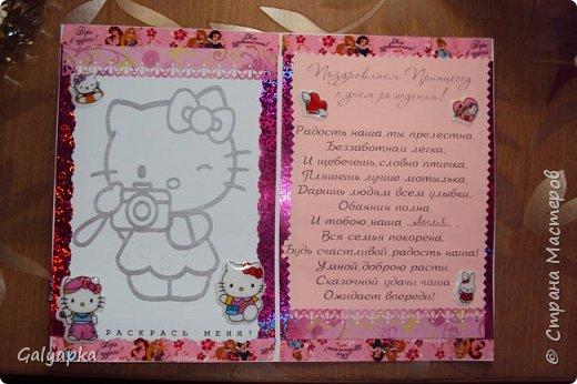 Для меня оказалось проще сделать взрослую открытку чем детскую. Все открытки сделаны по мотивам из Инета. Этих миньенов делала в декабре 2015г. на день рождения двоюродного брата моей племянницы, ему исполнялось 6 лет. фото 7