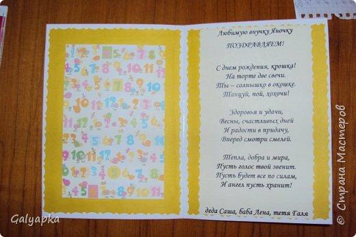Для меня оказалось проще сделать взрослую открытку чем детскую. Все открытки сделаны по мотивам из Инета. Этих миньенов делала в декабре 2015г. на день рождения двоюродного брата моей племянницы, ему исполнялось 6 лет. фото 4