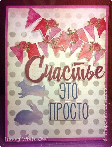 Здравствуйте, дорогие друзья! Спешу поделиться с Вами ещё одной открыткой. Я её сделала маме на ДР, она не сторонница открыток со множеством элементов, поэтому открытка выглядит просто. Да и нет, если честно, у меня украшалок)) МК по этой открытке выкладывала Tanushka, его вы можете посмотреть здесь https://www.youtube.com/watch?v=1yH1PmLkFcc&list=PLw98jevtt7LtPgxEkpOhYuMZBXQkaNe4O&index=25. Впервые я эту конструкцию увидела у американских мастериц, но они измеряют всё в дюймах, переводить на сантиметры мне было жутко лень. К тому же в открытке всё нужно вымерять до миллиметров. А у Тани всё указано как раз в сантиметрах. У Тани этот проект с фотографиями, но у меня фотографий нет, поэтому я сделала обычную открытку.  фото 1