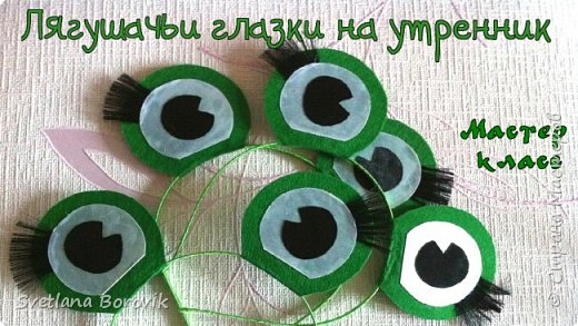 Лягушачьи глазки на утренник в детский сад