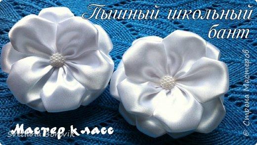 Резиночки Пышный цветок школьный бант канзаши из атласных лент