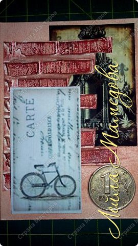 Мои карточки для обмена по совместнику http://stranamasterov.ru/node/1055187?c=favorite . Я хотела представить в карточках сущность мужской натуры (как её вижу я) . Мужчина должен стоять стеной за своих родных, должен заботиться о материальном благополучии семьи и иметь свои маааааленькие слабости.  Желаю всем приятного просмотра . фото 10