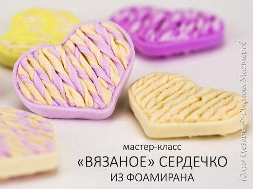 Небольшой мастер-класс по созданию вязаного сердечка из фоамирана. Такие сердечки применимы в декоре. Также их можно использовать в качестве броши, резинки, заколки и т.д. В МК я показываю как сделать именно такое сердечко, но Вы можете использовать любые формы, размеры и цвета))) (Можно использовать обрезки фоамирана;)) фото 1