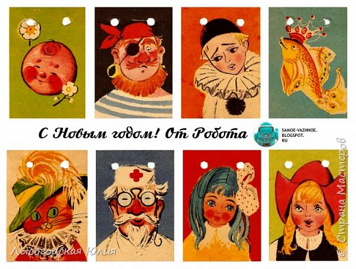 Всем здравствуйте! Люблю я рассматривать старые новогодние открытки,( в детстве я их собирала, но к сожалению ничего не сохранила, теперь только в интернете можно увидеть)  и решила сделать из них флажки. Наконец-то закончила свою новогоднюю работу , которую начала еще в феврале.  фото 13