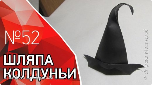 Шляпа ведьмы оригами