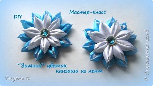 """""""Зимний"""" цветок из лент. Воздушный острый лепесток"""