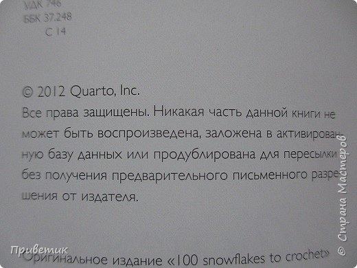 """УРА! я сделала это! Сто снежинок к Новому Году готовы:) Заказала в """"Лабиринте""""  книгу Катлин Саиньо """" 100 снежинок"""". 2 октября мне ее привезли и я сразу связала 5 штук:) фото 6"""