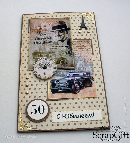 """Мужская открытка """"С Юбилеем"""", размер 11*18 см, с отделением для подарочного сертификата. фото 2"""