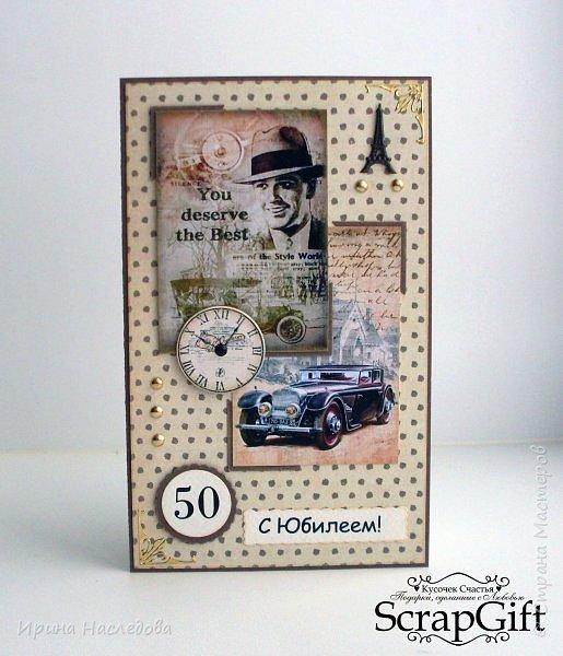 """Мужская открытка """"С Юбилеем"""", размер 11*18 см, с отделением для подарочного сертификата. фото 4"""