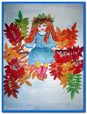 Проказницу Осень, которая качается на ветке рябины нарисовала Яна. фото 1