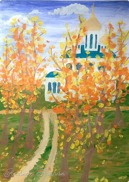 """Всех приветствую! За окном у многих уже зима, но я предлагаю вашему вниманию мастер-класс по рисованию осеннего пейзажа с храмом. Так сказать вспомнить какая была красивейшая золотая осень!  Этот МК мне посчастливилось провести на семинаре-практикуме """"Творчество, которое нас объединяет"""", который проходил в духовной столице Урала - городе Верхотурье. Поэтому решила обязательно, чтобы пейзаж был с храмом. Он очень простой, потому как аудитория предполагалась самая разная по возрасту и навыкам.   Для работы потребуются: бумага для акварели формата А-3, гуашь, кисти фото 23"""