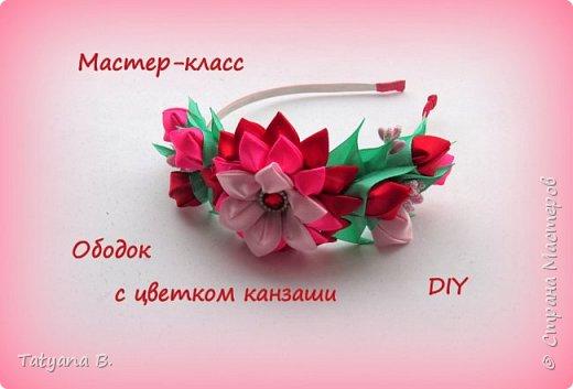 Ободок с цветком канзаши. Острый вывернутый лепесток
