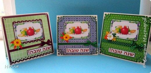 Делала много открыток на разные праздники.  Эти близнецы сделала на праздник  Рош-а-Шана ( еврейский Новый год)  Продолжаю искать разные варианты использования дыроколов. фото 1