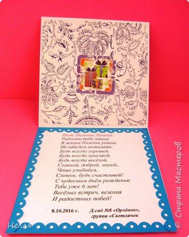 Делала много открыток на разные праздники.  Эти близнецы сделала на праздник  Рош-а-Шана ( еврейский Новый год)  Продолжаю искать разные варианты использования дыроколов. фото 6