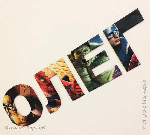 Супергеройские буквы для праздника
