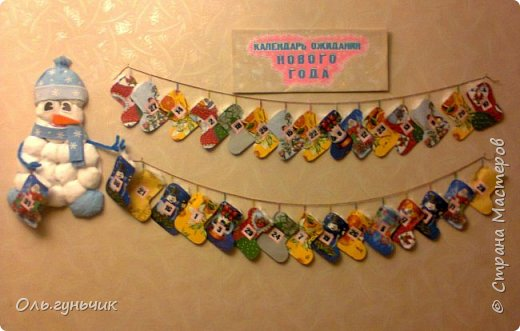 Всем привет!!! Скоро новый год и чтобы моим мальчишкам было интересно его ждать, сделала я вот такой адвент-календарь. И пока моя ребятня спит спешу показать вам что у меня получилось)))) За все идеи, картинки, распечатки спасибо огромное Марине Лужинской: http://stranamasterov.ru/node/980574 обязательно к ней загляните, это просто кладезь идей!!! еще раз спасибо Мариночка огромное!!!! фото 2