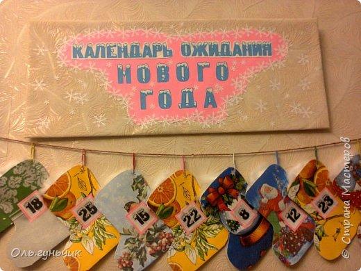 Всем привет!!! Скоро новый год и чтобы моим мальчишкам было интересно его ждать, сделала я вот такой адвент-календарь. И пока моя ребятня спит спешу показать вам что у меня получилось)))) За все идеи, картинки, распечатки спасибо огромное Марине Лужинской: http://stranamasterov.ru/node/980574 обязательно к ней загляните, это просто кладезь идей!!! еще раз спасибо Мариночка огромное!!!! фото 37