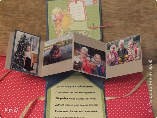 """Добрый день жители СМ. Сегодня я к Вам снова с детской открыткой. У подружки моей старшей дочери скоро День рождения. Я решила сделать нечто необычное и оригинальное. В этой открытке соединились несколько элементов: это и открытка, и фото альбом, и объемная конструкция. Подробный МК Tanushka посмотрите в интернете, если будет интересно, чтобы понять некоторые нюансы сборки. Схему я выложу в конце. Для создания открытки использовала цветную акварельную бумагу, скрап бумагу Mr. Painter """"Дед и Мишка вприпрыжку"""", а также различные  карточки. Чтобы открытка не открывалась, решила приделать завязки фото 4"""