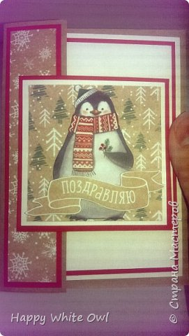 Здравствуйте, дорогие друзья.  Сегодня хочу показать Вам простую новогоднюю открытку. Использовала бумагу от АртУзора Снежные истории. МК здесь https://www.youtube.com/watch?v=2MDJSLk--fY&list=PLw98jevtt7LtPgxEkpOhYuMZBXQkaNe4O&index=14.  Я сделала больше слоев в своей работе, нежели в оригинале, и открытка перестала нормально закрываться, поэтому пришлось придерживать край открытки пальцем. фото 1