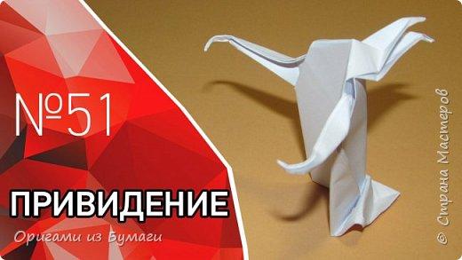 Прикольное оригами привидение на хэллоуин