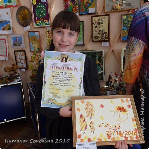 Дополнили рисунок из инета и сделали свою картинку. Девушке на голову одели венок из листьев и цветов из фома. Листочки дырокольные - обновила новый дырокольчик. Вышивку выполнила моя ученица Пестрецова Анастасия - 9 лет. Оформление совместное. фото 4