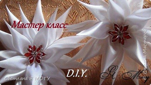 Всем привет!!! Сегодня мы с вами будем делать красивый праздничный цветок. Он идеально подойдет к нарядному новогоднему платью маленькой принцессы.  Для работы понадобится:  - лента атласная белая, ширина 25мм.;  - 2 круглые основы из белой атласной ленты, диаметр 45мм.;  - кружевной цветочек;  - красивая серединка;  - резиночка;  - нитки и иголка;  - ножницы;  - зажигалка;  - пинцет;  - клеевой пистолет.