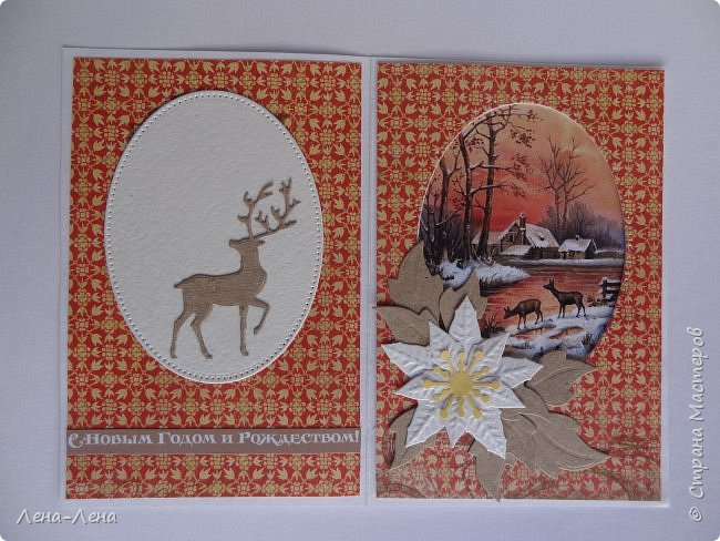 Ещё две открыточки с оленями к Новому году. Только теперь в цветном исполнении. Особо не мудрила, картинка - главное украшение.)) фото 4