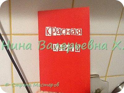 Здравствуйте! Срочно нужно было делать красную книгу на урок окружающего мира. Время час. Вот что получилось из красного картона, листа двухсторонней красной бумаги, пенистых полосочек, креповой зеленой бумаги, белой бумаги, клея с блестками, букв вырезанных из журнала, двустороннего скотча) фото 1